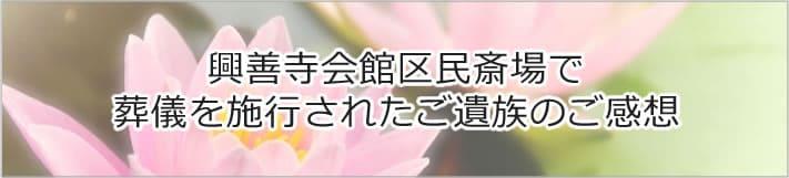 興善寺会館区民斎場で葬儀を施行されたご遺族のご感想