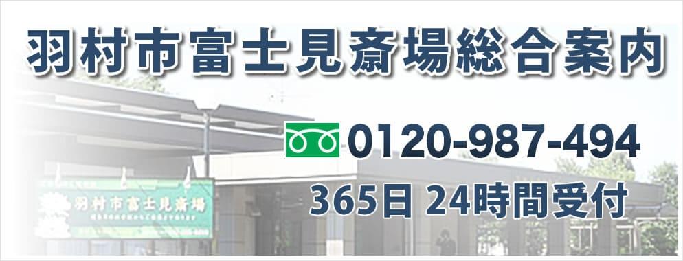 羽村市富士見斎場総合案内
