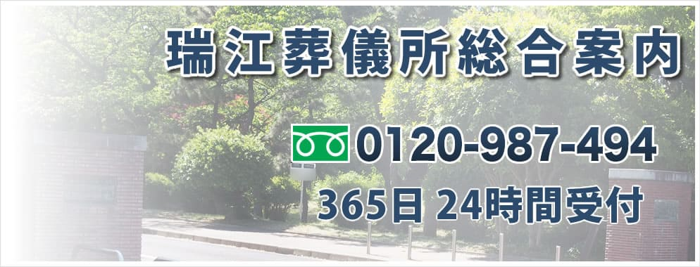 瑞江葬儀所総合案内