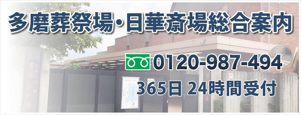 多磨葬祭場・日華斎場総合案内