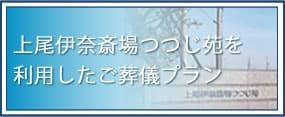 上尾伊奈斎場つつじ苑のご葬儀プラン
