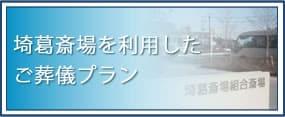 埼葛斎場のご葬儀プラン