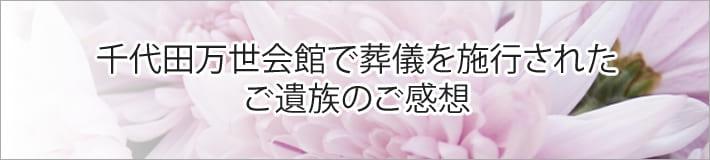 千代田万世会館で葬儀を施行されたご遺族のご感想