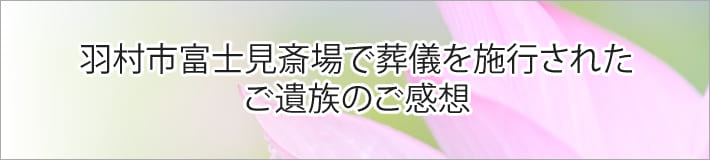 羽村市富士見斎場で葬儀を施行されたご遺族のご感想