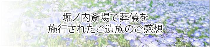 堀ノ内斎場斎場で葬儀を施行されたご遺族のご感想