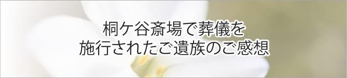桐ケ谷斎場で葬儀を施行されたご遺族のご感想