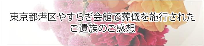 東京都港区やすらぎ会館で葬儀を施行されたご遺族のご感想