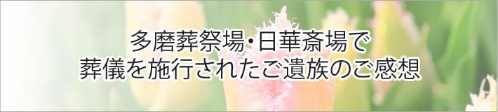 多磨葬祭場・日華斎場で葬儀を施行されたご遺族のご感想