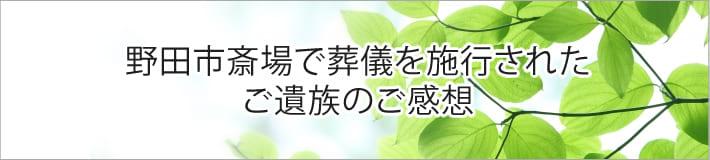 野田市斎場で葬儀を施行されたご遺族のご感想
