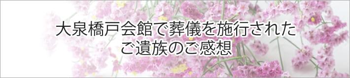 大泉橋戸会館で葬儀を施行されたご遺族のご感想