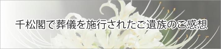 千松閣で葬儀を施行されたご遺族のご感想