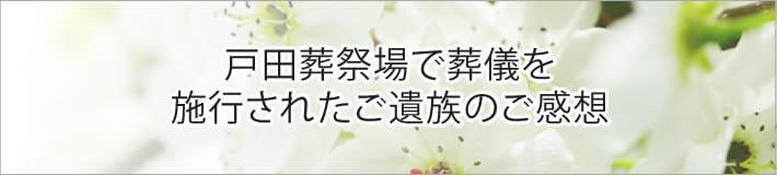 戸田葬祭場で葬儀を施行されたご遺族のご感想