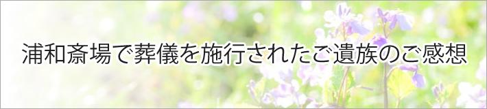 浦和斎場で葬儀を施行されたご遺族のご感想