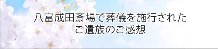 八富成田斎場で葬儀を施行されたご遺族のご感想