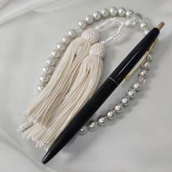 ペンと数珠