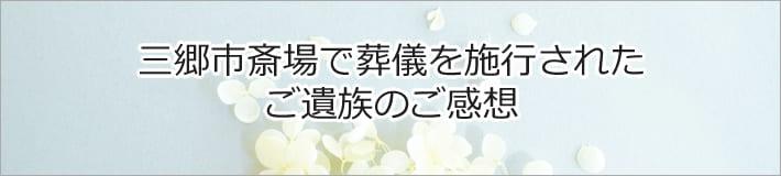 三郷市斎場で葬儀を施行されたご遺族のご感想