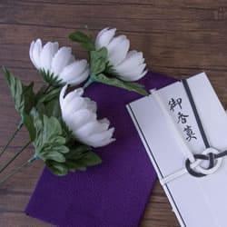 白菊と御香典