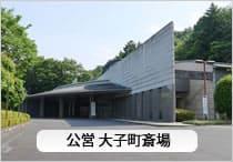 大子町斎場を活用した葬儀・家族葬を推奨します