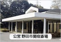 野田市関宿斎場を活用した葬儀・家族葬を推奨します