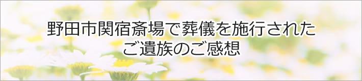 野田市関宿斎場で葬儀を施行されたお客様の声