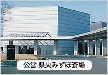 県央みずほ斎場を活用した葬儀・家族葬を推奨します