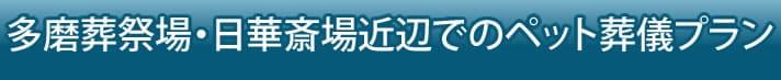 多磨葬祭場・日華斎場を利用したペット葬儀プラン