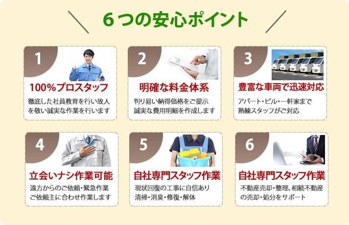 6つの安心ポイント