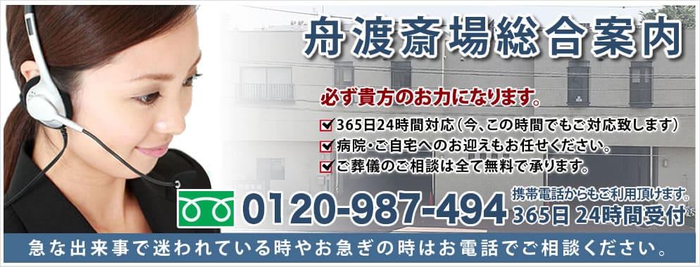 舟渡斎場総合案内