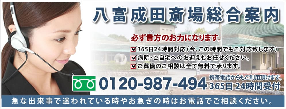 八富成田斎場総合案内