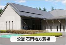 石岡地方斎場を活用した葬儀・家族葬を推奨します