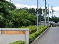 石岡地方斎場